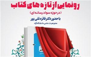 رونمایی از 70 جلد کتاب سواد رسانهای در تازههای کتاب
