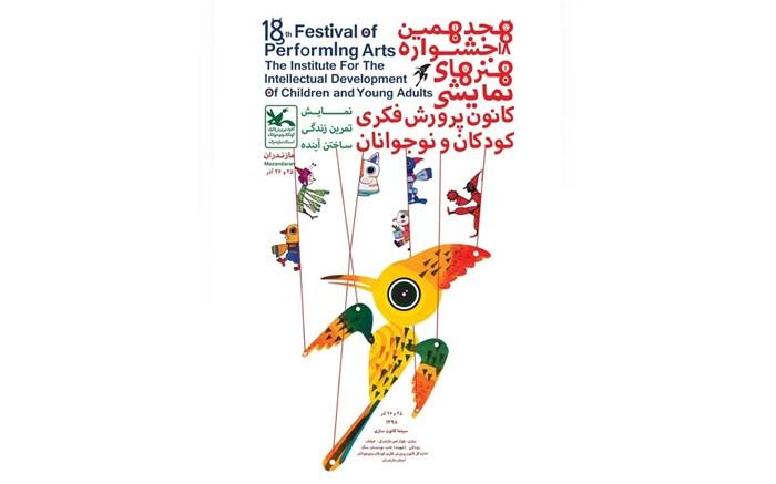 جشنواره «هنرهای نمایشی» کانون