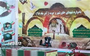برگزاری  یادواره شهدای دفاع مقدس درخاورشهر