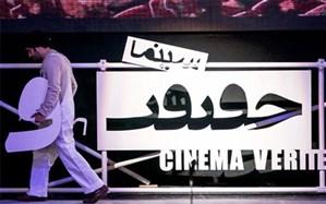 پایان اکران فیلمهای جشنواره سینما حقیقت در ساری