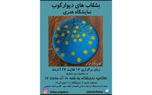 بر پایی نمایشگاه بشقابهای دیوار کوب در نگارخانه استادحسین محجوبی لاهیجان