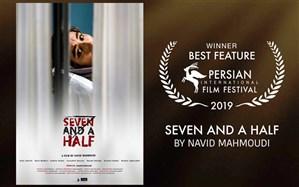 غزال طلایی  جشنواره فیلم های پارسی به «هفت و نیم» رسید