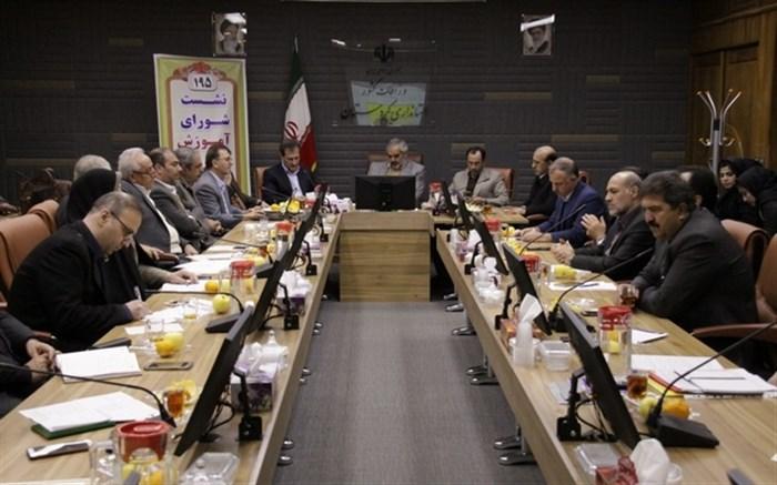 نشست شورای آموزش وپرورش استان برگزار شد