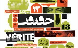 خرم آباد میزبان جشنواره بین المللی سینما حقیقت