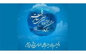 آذر؛ آخرین مهلت ثبت نام در بازار بینالمللی هنرهای نمایشی ایران
