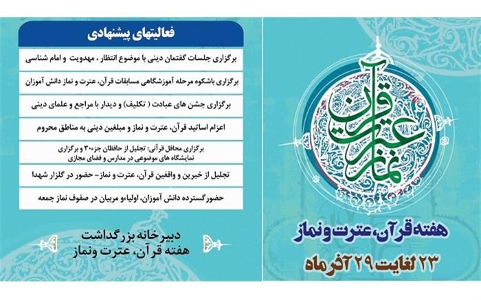 تشریح برنامههای هفته قرآن، عترت و نماز آموزش و پرورش خراسان رضوی