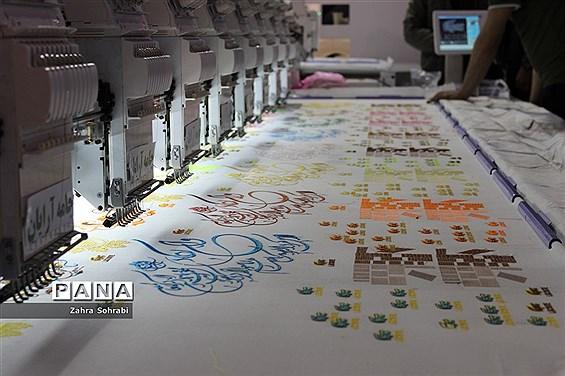 بیست و پنجمین نمایشگاه بین المللی منسوجات خانگی و محصولات نساجی