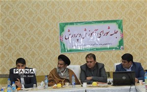 برگزاری  یکصد و نود و هفتمین جلسه شورای آموزش و پرورش بافق