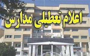 تمامی مدارس آذربایجان غربی روز پنج شنبه تعطیل است