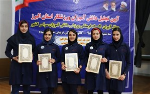 تجلیل از دانش آموزان  مدال آور البرزی در مسابقات ورزشی  با حضور مسئولان آموزش و پرورش صورت گرفت