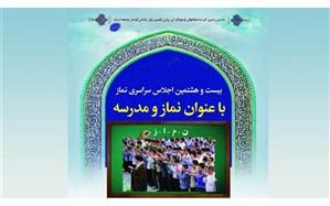 مسیب زاده خبر داد: برگزاری بیست و هشتمین اجلاسیه سراسری نماز در گلستان با شعار نماز و مدرسه