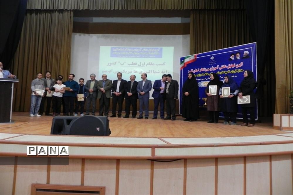 آیین تجلیل از دانشآموزان ورزشکار البرزی