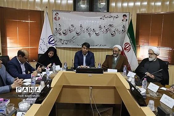 شورای آموزش و پرورش استان یزد
