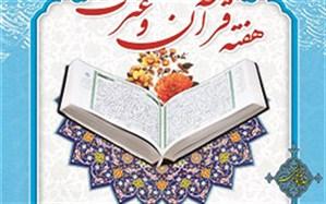 برنامه ها و روز شمار هفته قرآن وعترت ونماز در آموزش وپرورش فارس اعلام شد