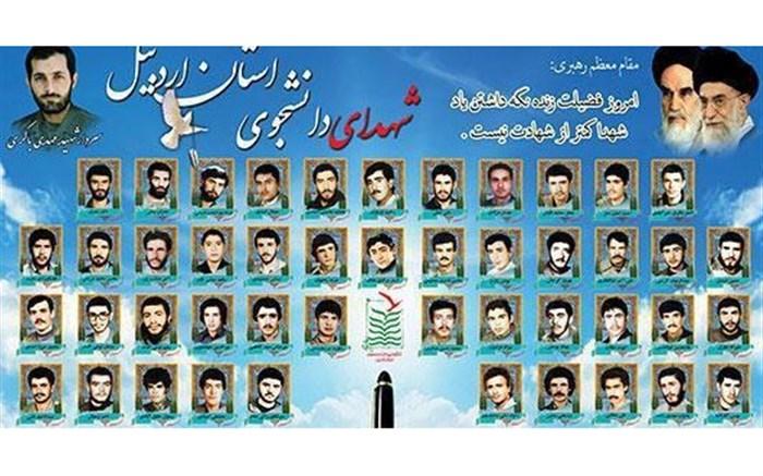 کنگره ۵۵ شهید دانشجوی اردبیل