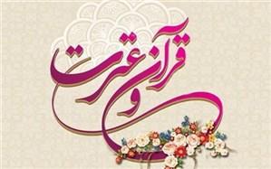 بیش از ۴ هزار نفر در آزمون سراسری قرآن و عترت ثبت نام کردند