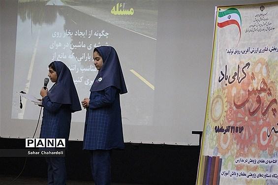 جشنواره تجلیل از پژوهشگران و فناوران برتر دانش آموز