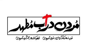 رونمایی از لوگوی «مردن در آب مطهر» برادران محمودی