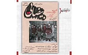 «بیضایی» سید محمد مساوات، دومین نمایشنامهخوانیِ نمایشهای آخر ماه نوفللوشاتو