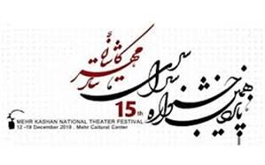 سه خبر از پانزدهمین جشنواره سراسری تئاتر مهر کاشان