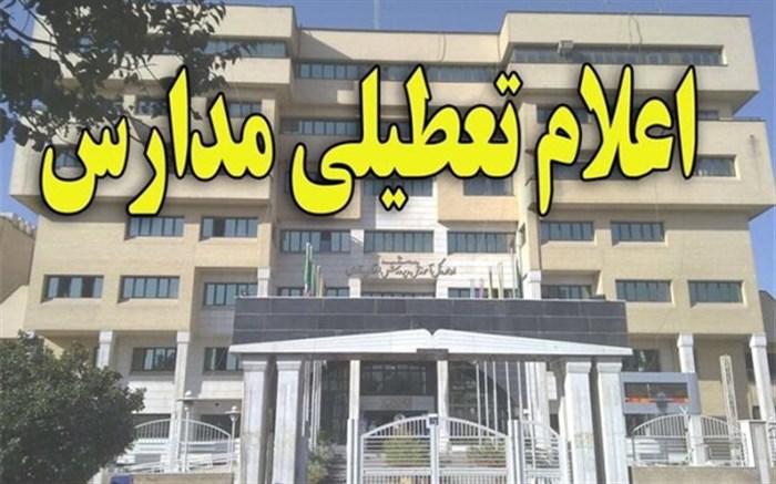مدارس بیست شهرستان فارس سه شنبه تعطیل شد