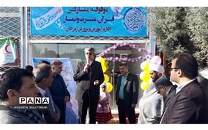 افتتاح  اولین پروژه موقوفه مشارکتی قرآن، عترت و نماز کشور در منطقه زبرخان