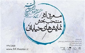 راهیابی دو اثر نمایشی از لاهیجان به جشنواره بین المللی تئاتر فجر