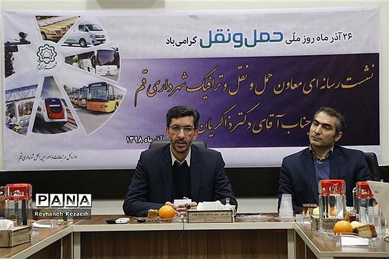 نشست خبری معاون حمل و نقل و ترافیک شهرداری استان قم