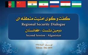 دومین نشست گفت و گوی امنیت منطقه ای فردا در تهران برگزار می شود