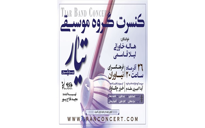 کنسرت تبار