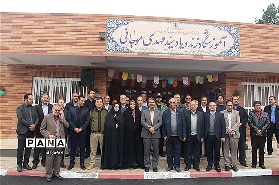 افتتاحیه آموزشگاه زنده یاد سید مهدی موجانی