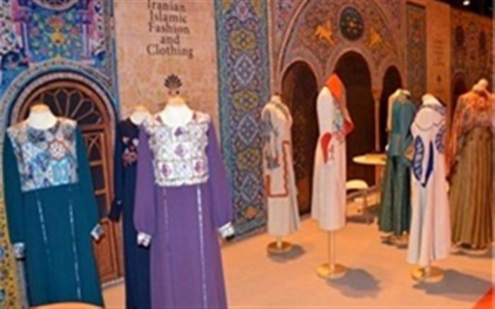 جشنواره مد و لباس ایرانی- اسلامی