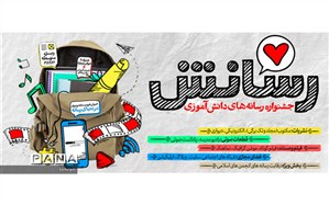درخشش دانش آموزان  منطقه 16 در جشنواره رسانش