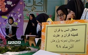 بزرگداشت هفته  قرآن  و عترت