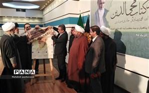 رونمایی ازپوستر این چند کتاب باعنوان محی الدین در شیراز