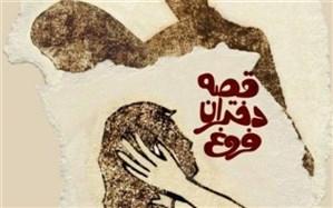 روایتی از زندگی دختران بدسرپرست