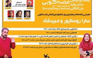 قصهگویی مجید قناد و سارا روستاپور در چهارمین روز از جشنواره قصهگویی