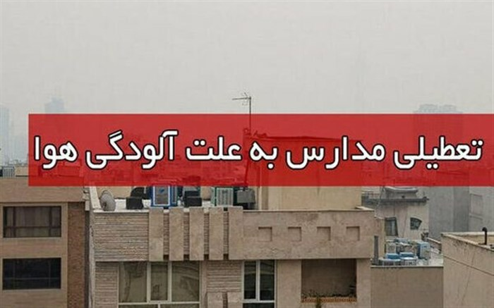مدارس تبریز فردا به علت آلودگی هوا، تعطیل است