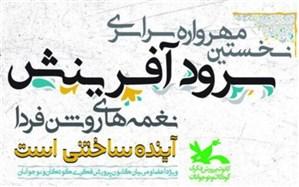 برگزاری  نخستین جشنواره سرود آفرینش در یزد