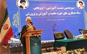 آیت الله اعرافی:  امروز روح حماسی و انقلابی باید در برنامه های ما جاری باشد