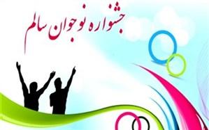 15 دی ماه آخرین مهلت ارسال آثار به جشنواره نوجوان سالم است