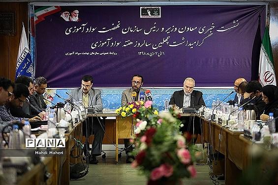 نشست خبری رئیس سازمان نهصت سوادآموزی
