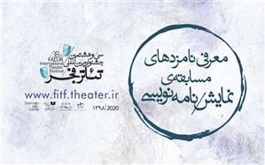 نامزدهای مسابقه نمایشنامهنویسی جشنواره بینالمللی تئاتر فجر معرفی شدند