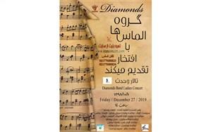 «الماسها» ویژه بانوان روی صحنه تالار وحدت