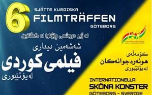 ششمین دوره جشنواره فیلم کُردی «یوتوبوری» در کشور سوئد برگزار شد