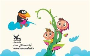 برگزاری جشنواره بین المللی قصه گویی