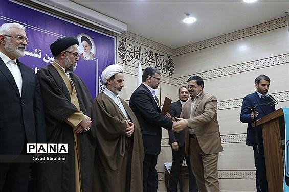 روز پایانی سیزدهمین نشست ستاد همکاریهای حوزه علمیه و آموزش  و پرورش  در مشهد