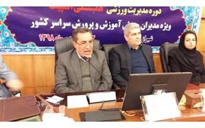 برگزاری دوره آموزشی مدیریت ورزشی پایه ویژه مدیران ورزشی سراسر کشور در فارس