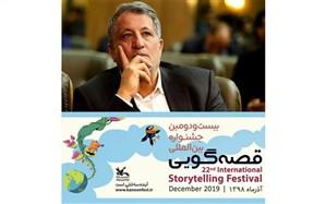 محسن هاشمی: قصه گویی یکی از دلایل نفوذ وفراگیری زبان فارسی در سراسر ایران شده است
