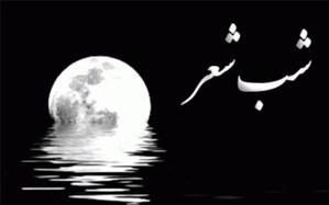 شب شعر نگاه سپید در یزد برگزار میشود